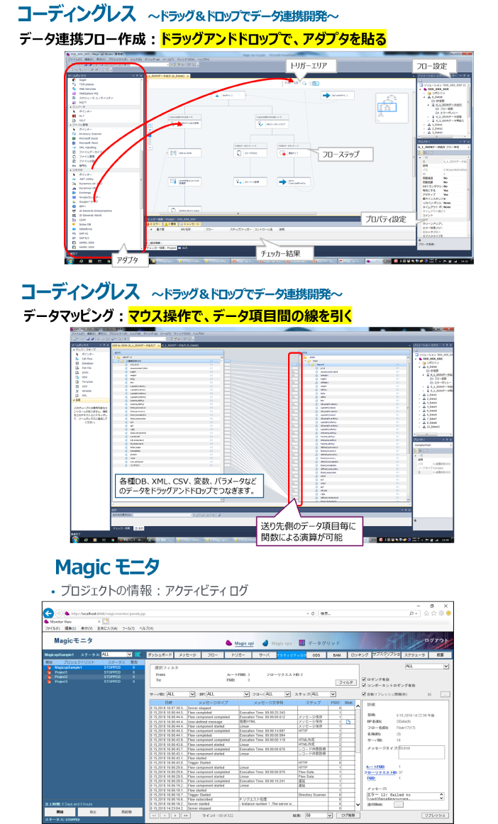 Magic xpi Integration Platform製品詳細2