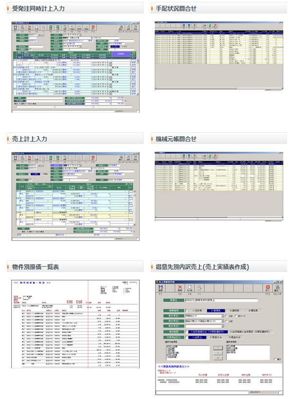 アラジンオフィス(機器製造業向け)製品詳細2