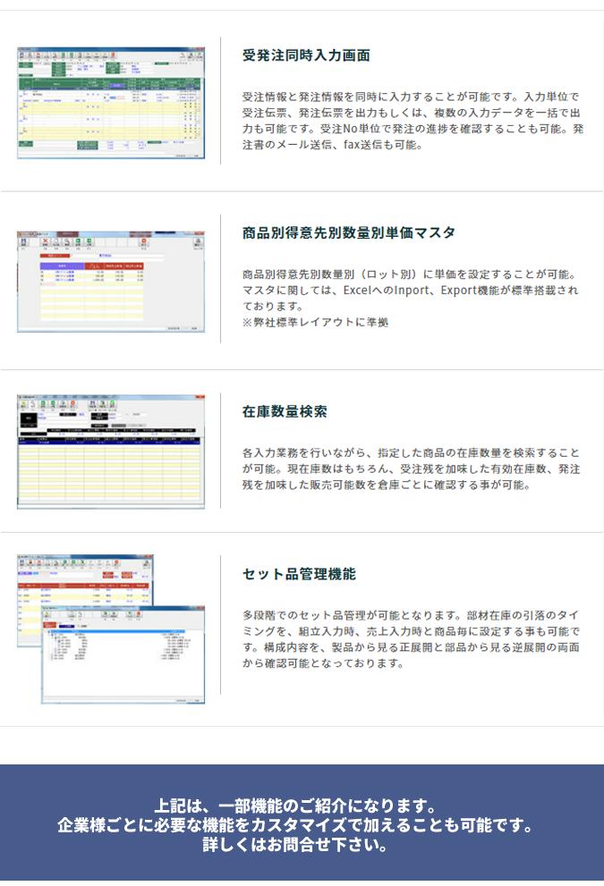 アラジンオフィス(電子部品業向け)製品詳細2