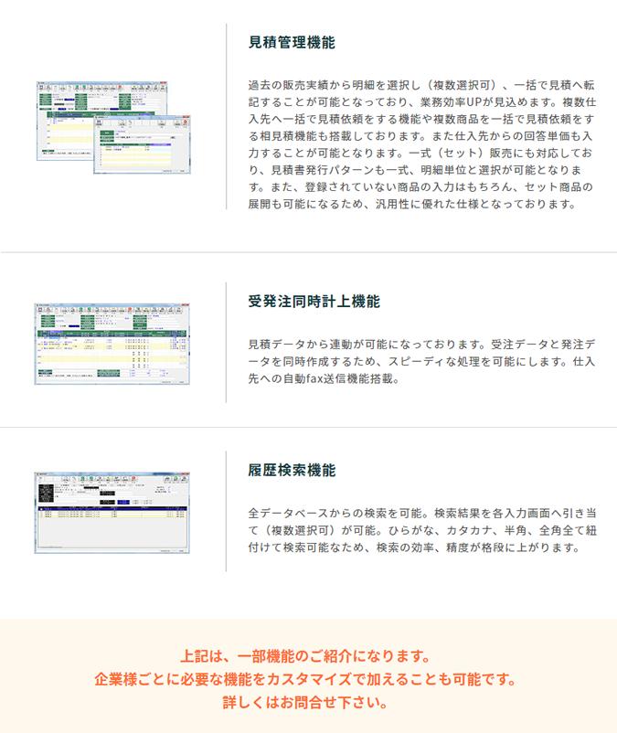 アラジンオフィス(工具業界向け)製品詳細2