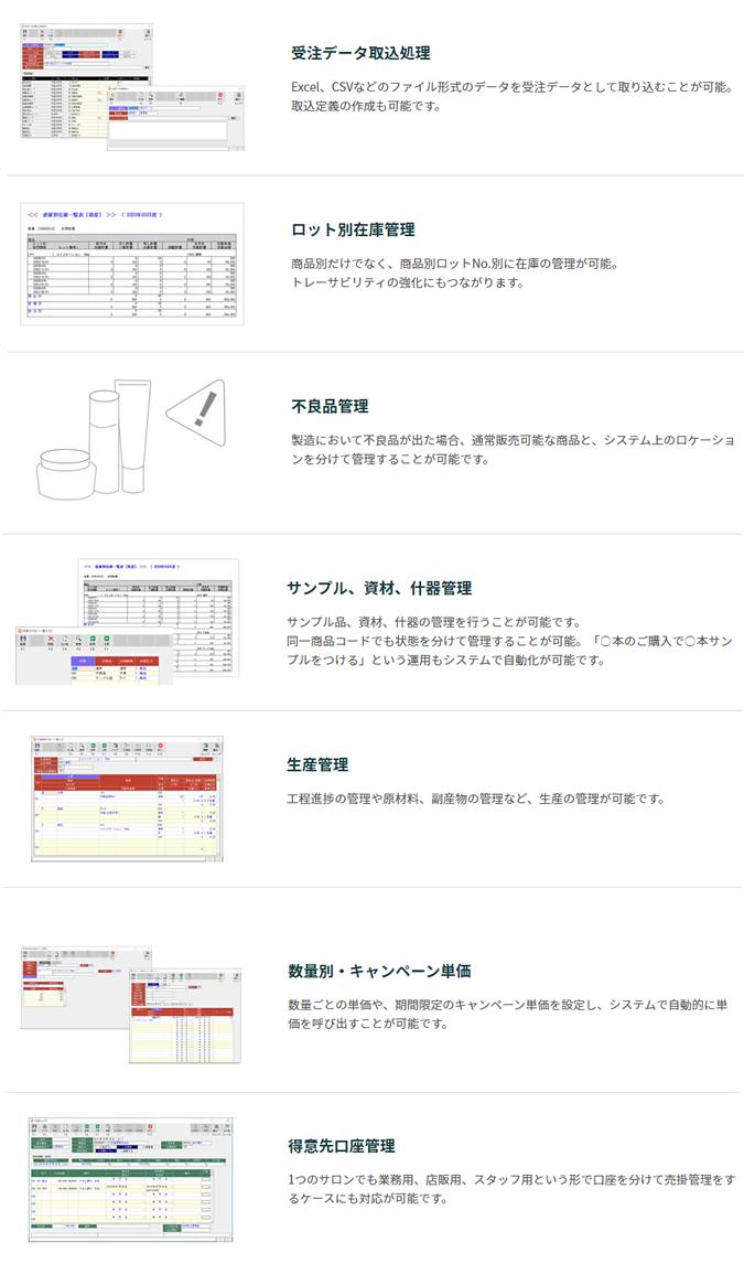 アラジンオフィス(化粧品業向け)製品詳細2