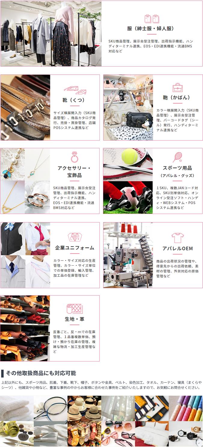 アラジンオフィス for fashion製品詳細1