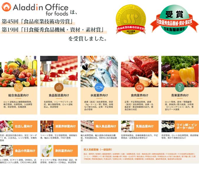 アラジンオフィス for foods製品詳細1