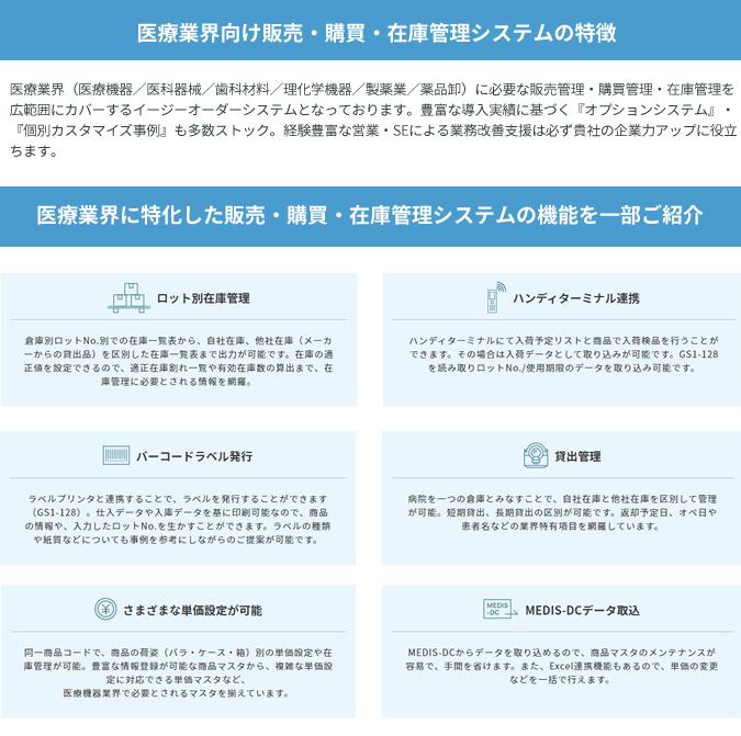 アラジンオフィス(医療業界向け)製品詳細1