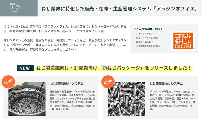 アラジンオフィス(ねじ業向け)製品詳細1