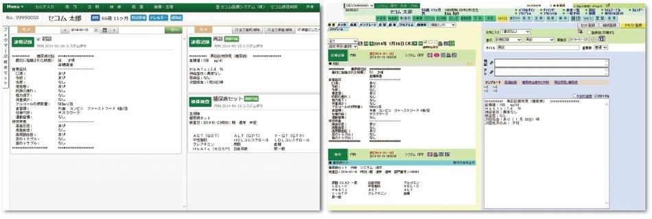 『セコム・ユビキタス電子カルテ』製品詳細2