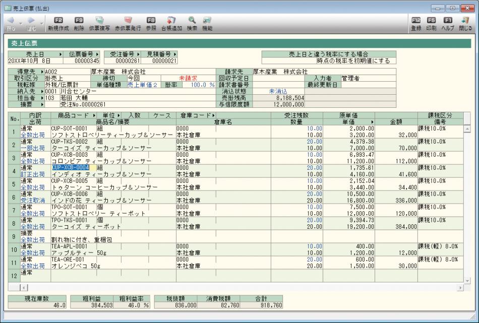 弥生販売 21 ネットワーク製品詳細2