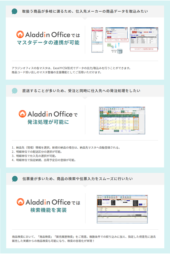 アラジンオフィス(建材業向け)製品詳細2
