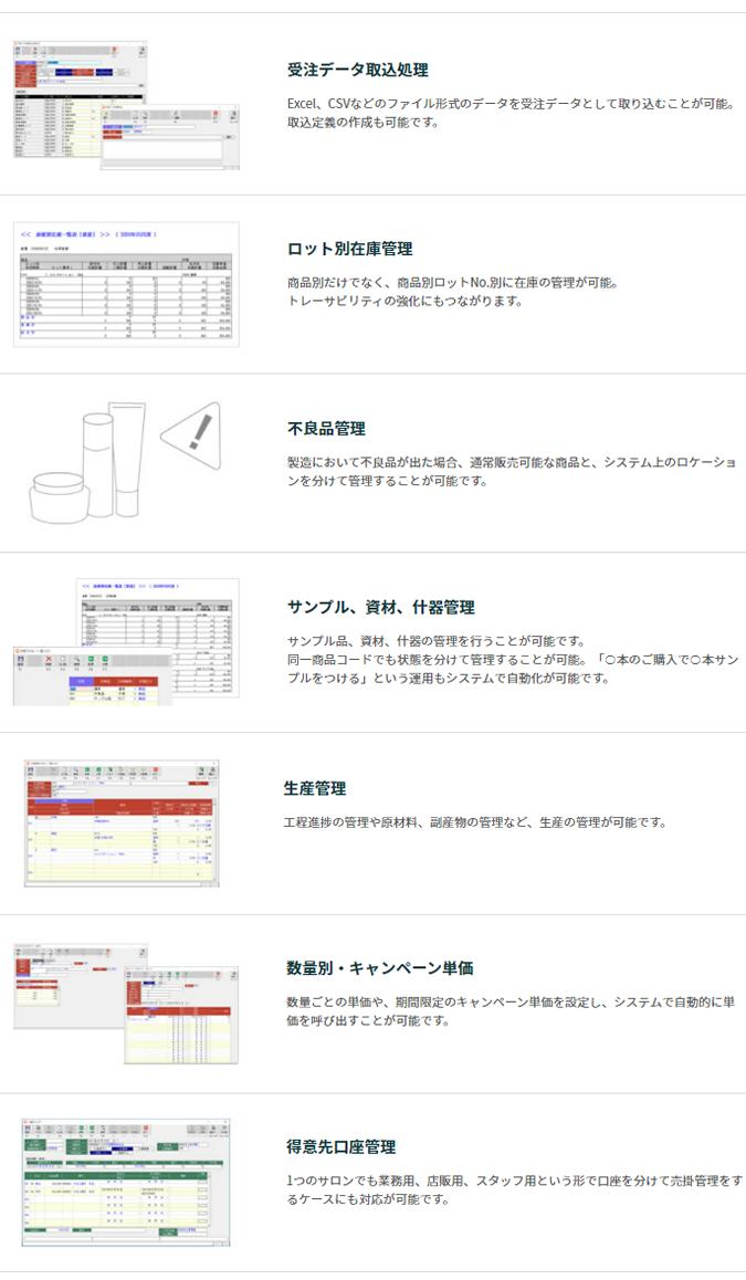 アラジンオフィス(厨房機器・食器業界向け)製品詳細2