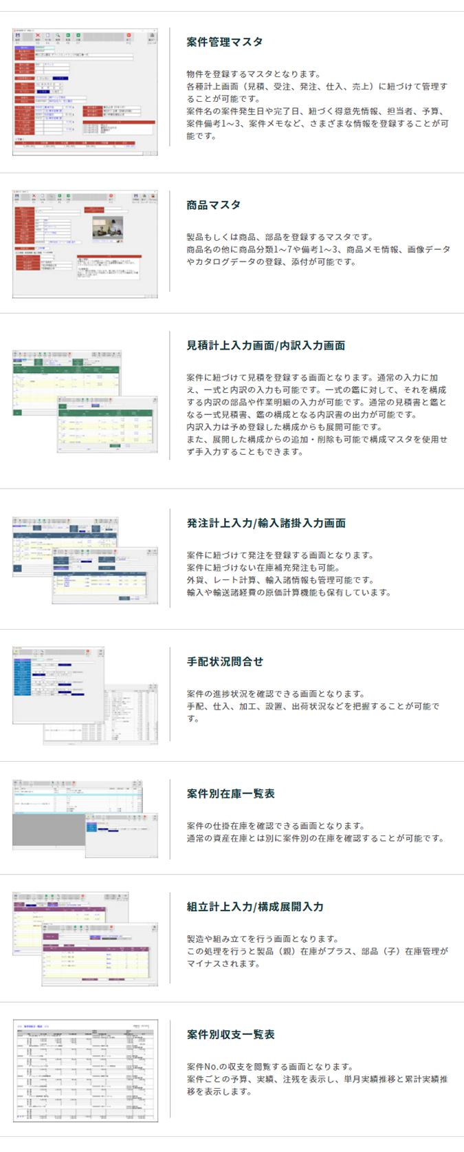 アラジンオフィス(生コン業界向け)製品詳細2