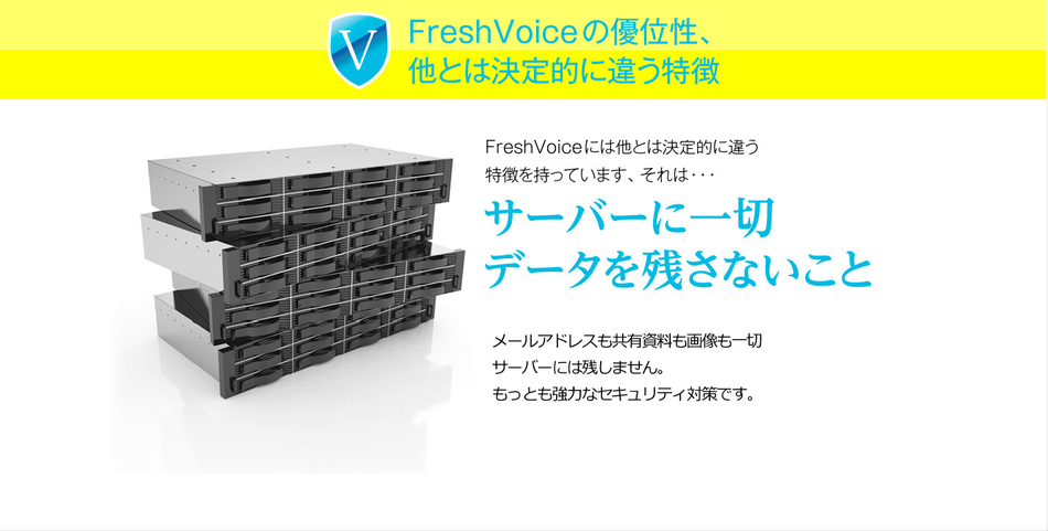Fresh Voice製品詳細3
