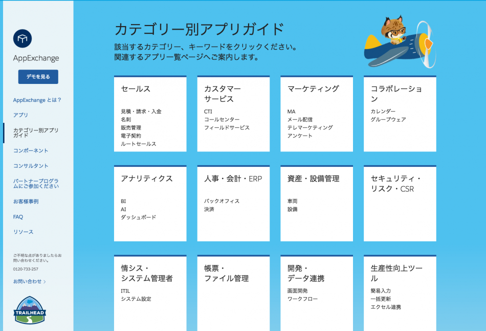 Salesforce Platform製品詳細3