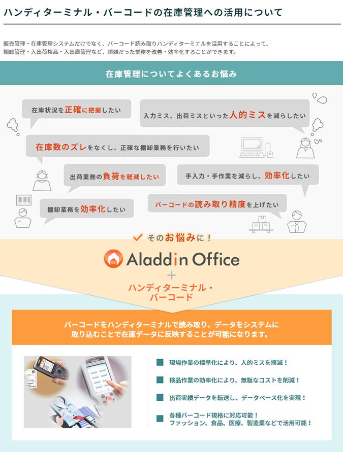 「アラジンオフィス」製品詳細3