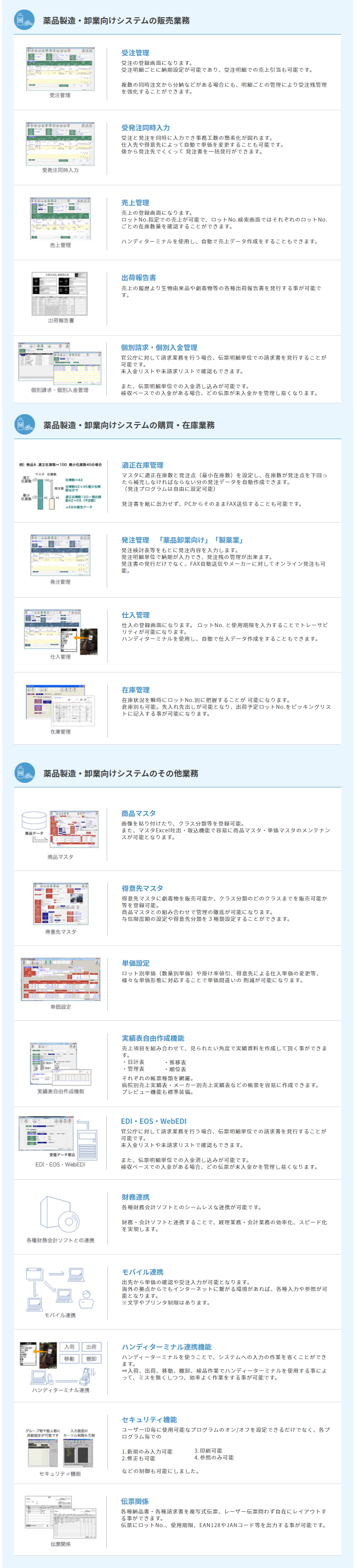 アラジンオフィス(医療業界向け)製品詳細3