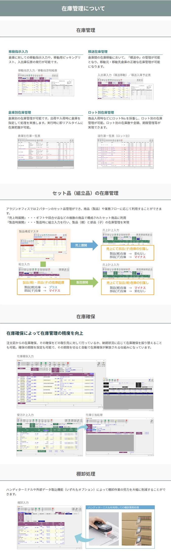 アラジンオフィス(ねじ業向け)製品詳細3