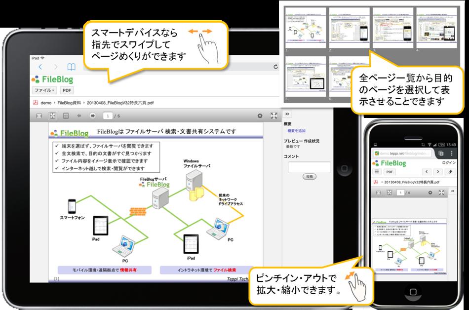 FileBlog (ファイルブログ)製品詳細3