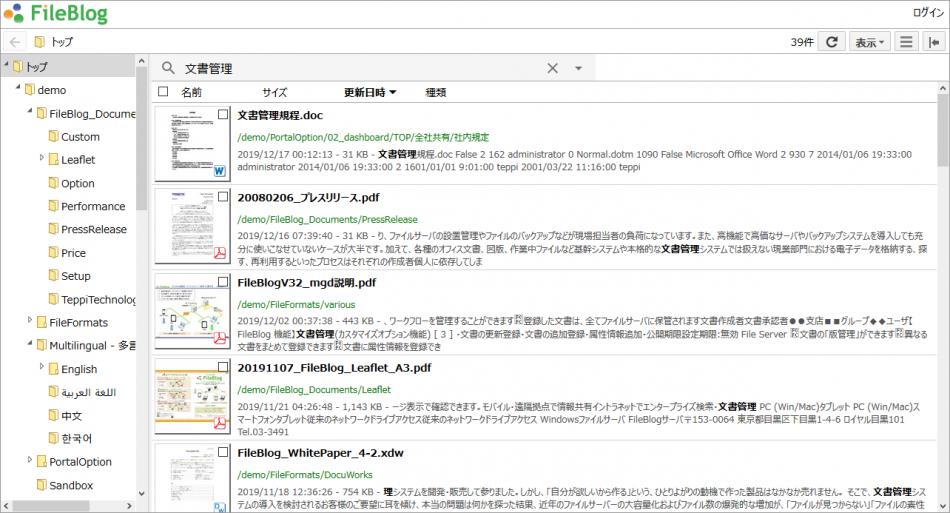 FileBlog (ファイルブログ)製品詳細1