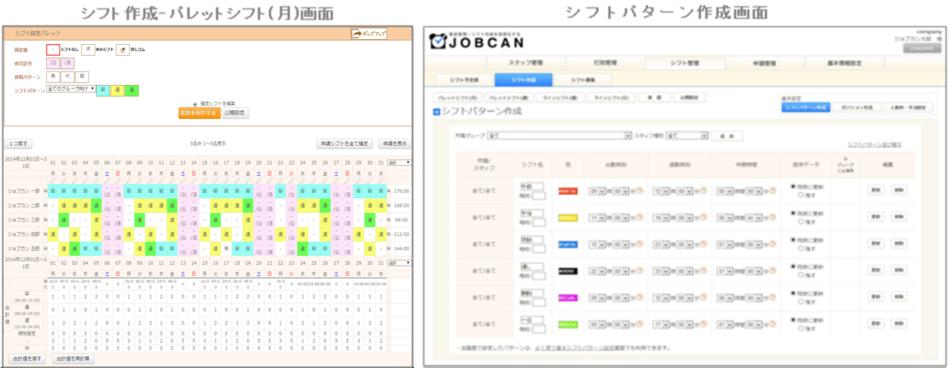 ジョブカン勤怠管理製品詳細3