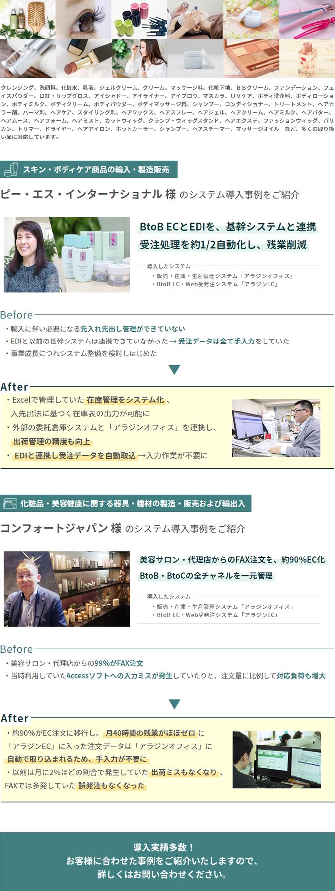 アラジンオフィス(化粧品業向け)製品詳細3