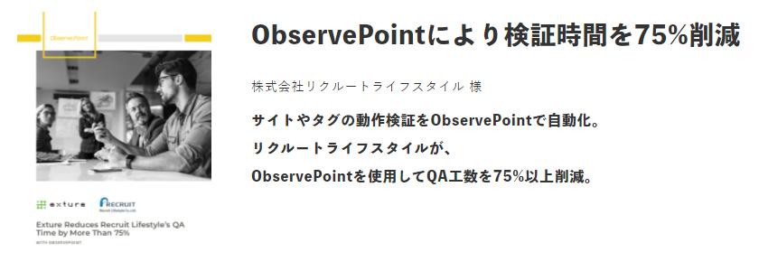 ObservePoint導入効果1