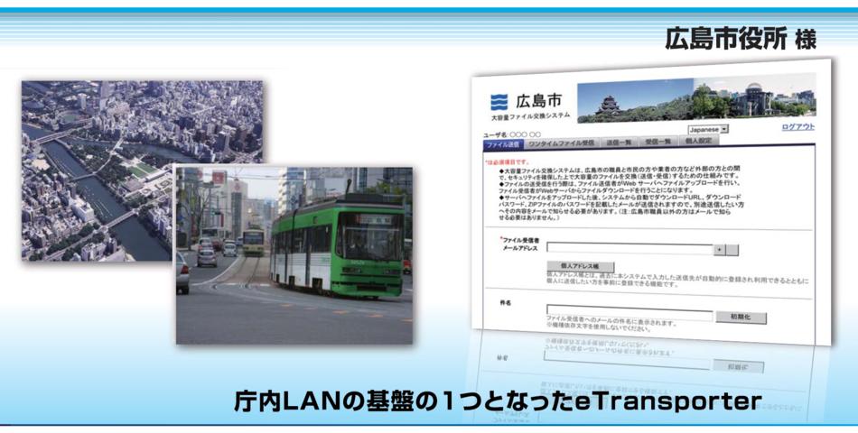 eTransporter導入効果1