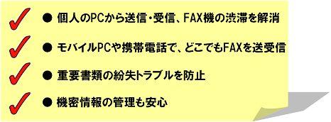 クラウド型FAXサービス「Fax2Mail」導入効果1