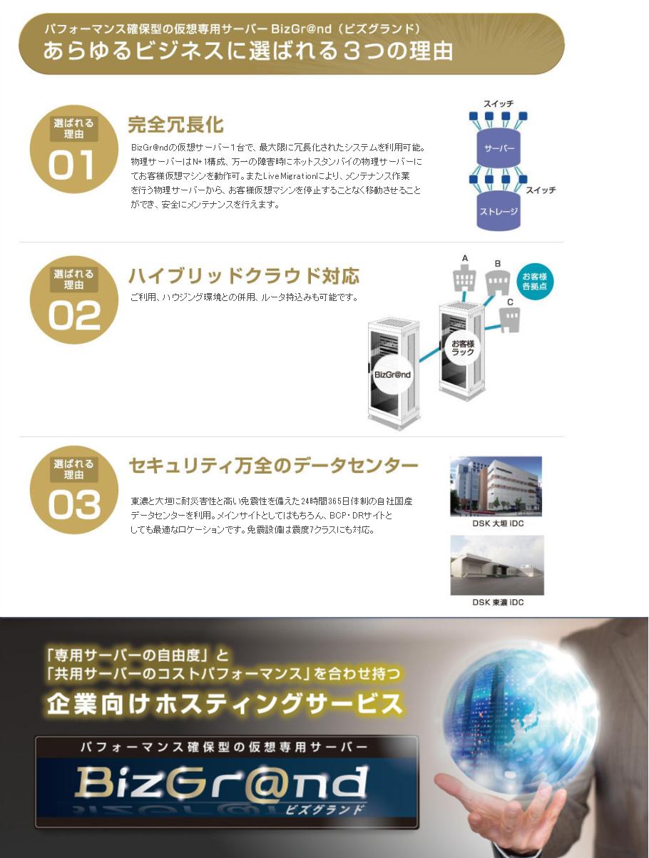 DS-mart ERP 生産管理システム導入効果2