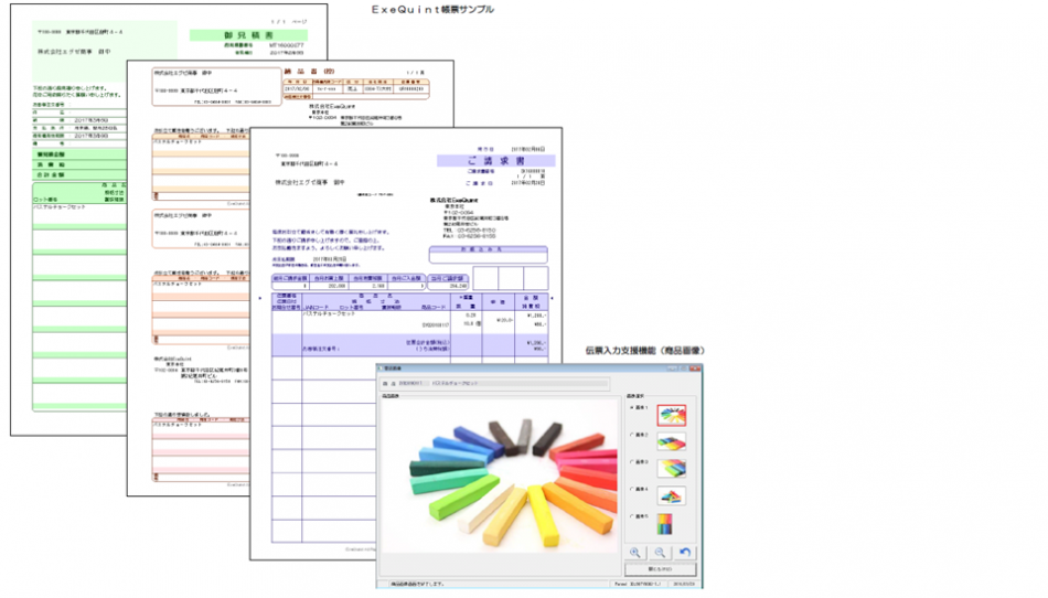 販売管理ソフト 「ExeQuint(エグゼクイント)」(統合型製品)導入効果2