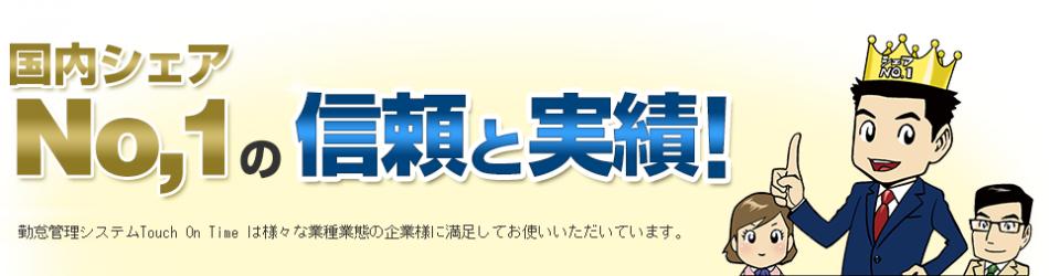 タッチオンタイム【30日間無料お試し】導入効果2