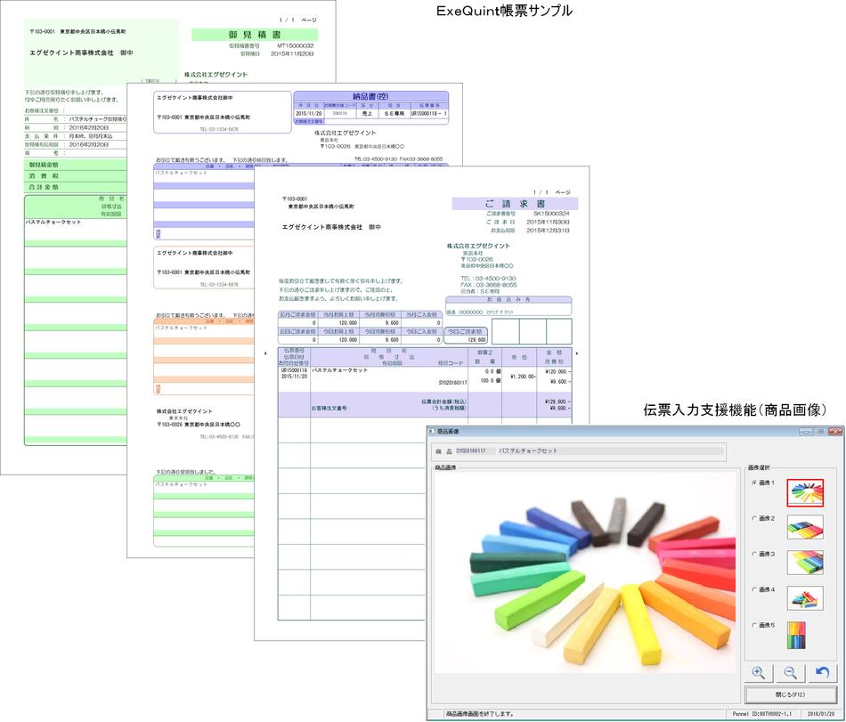 販売管理ソフト「ExeQuint(エグゼクイント)」導入効果2