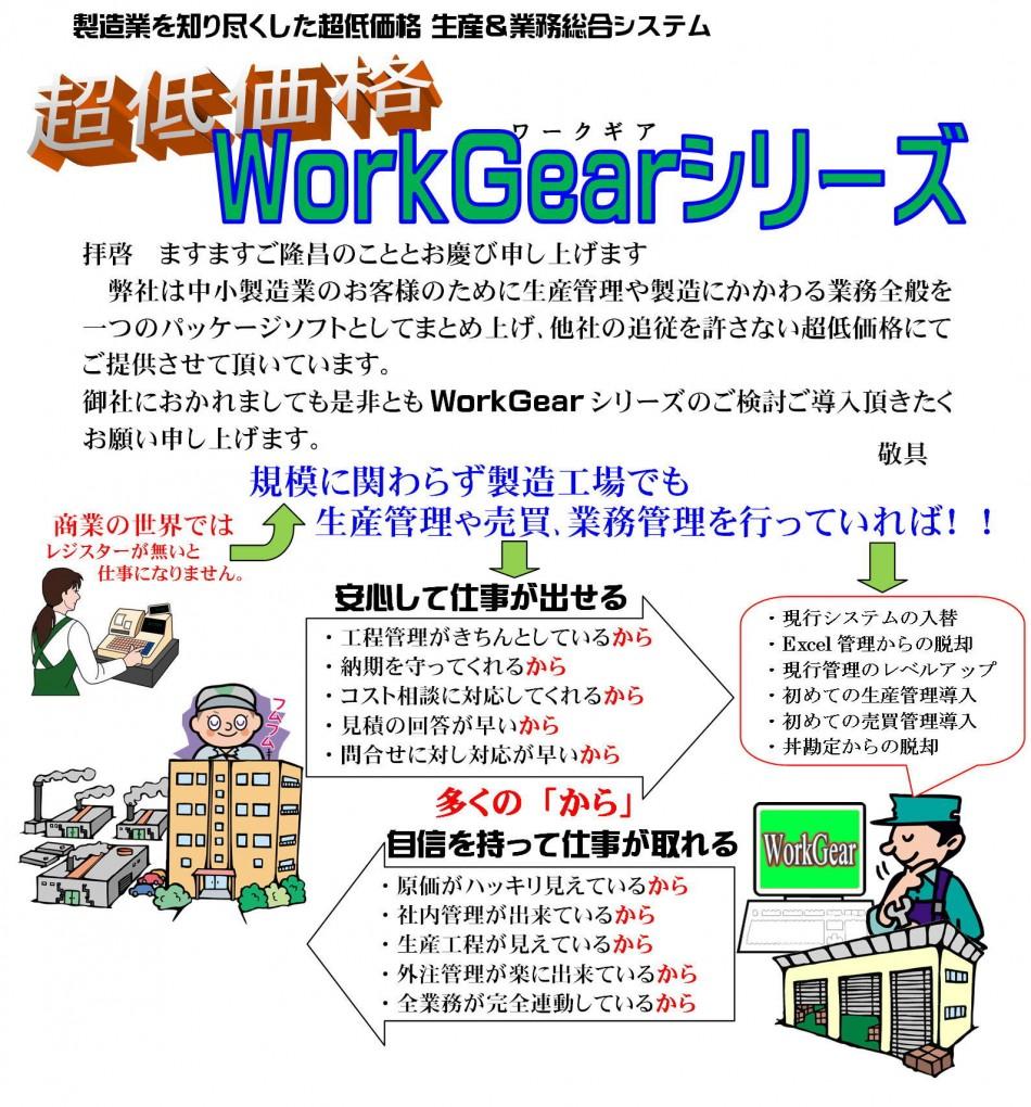 WorkGearシリーズ導入効果1