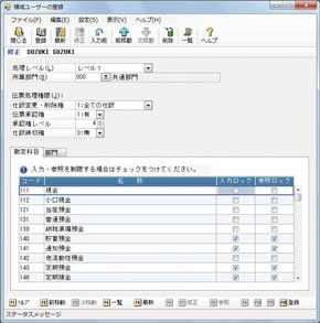 PCA会計DX クラウド導入効果1