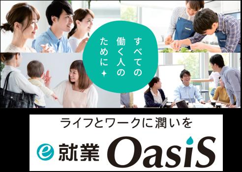 NEW! e-就業OasiS導入効果2