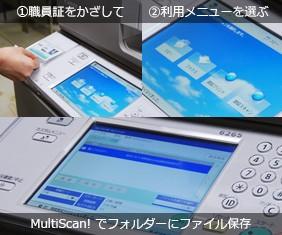 SmartSESAME MultiScan!導入効果2