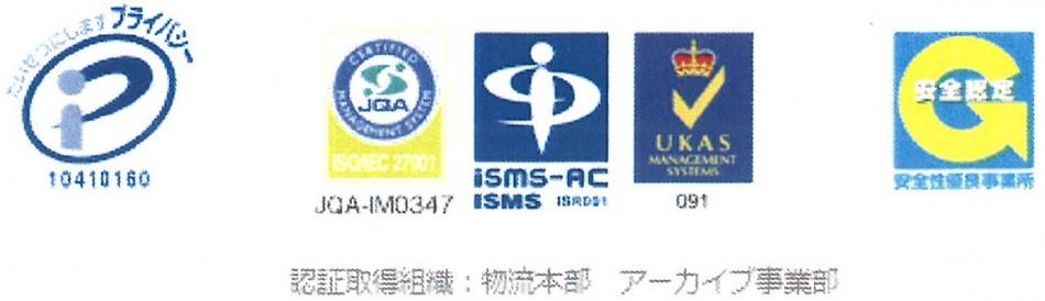 東武グループの重要書類保管専用倉庫。導入効果1