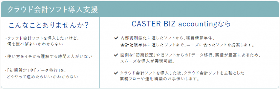 CASTER BIZ accounting導入効果2