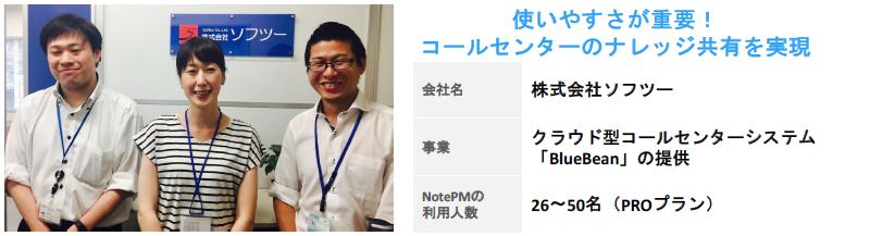 NotePM導入効果2