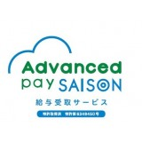 給与受取(前払い)サービス Advanced pay SAISON
