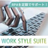 RPA定額/導入支援サービス