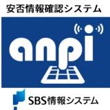 株式会社SBS情報システム