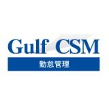 【Gulf CSM勤怠管理】