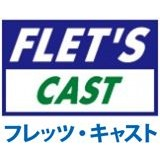 フレッツ・キャスト