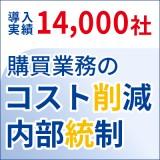 ビズネット株式会社の調達・購買デジタル化サービスのロゴ画像