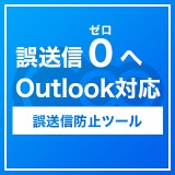 「Coo Kai 誤送信防止ツール(for Outlook)」