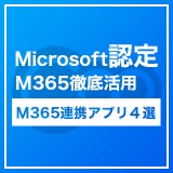 「Coo Kai for Office 365」のロゴ画像