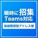TeamBuild/アドレス帳