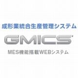 成形業統合生産管理システム GMICSのロゴ画像