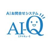 AI-Qのロゴ画像
