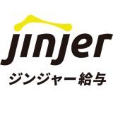 jinjer給与