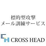 クロス・ヘッド株式会社